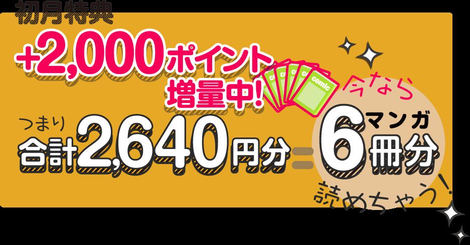 初月特典 +1,000ポイント増量中!合計1,640円分 今ならマンガ3冊分読めちゃう!