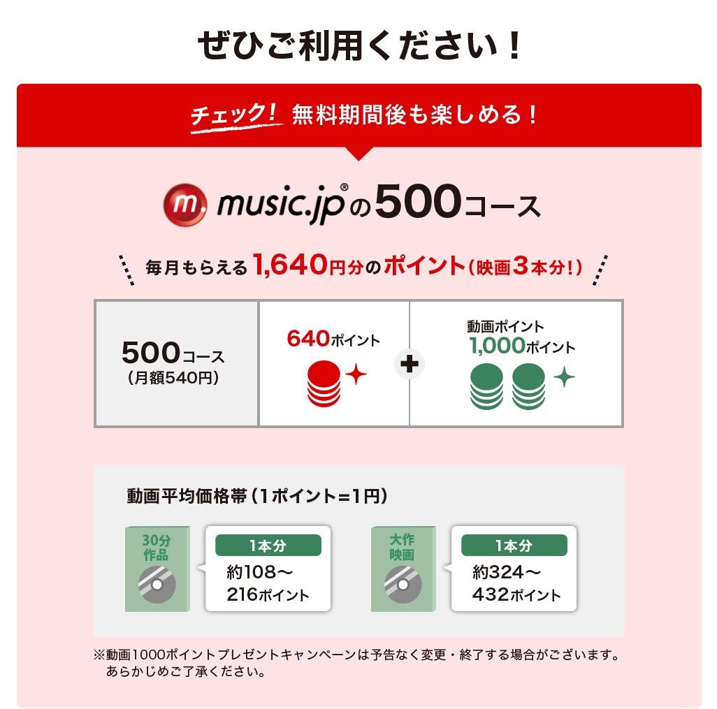 ぜひご利用ください!チェック!無料期間後も楽しめる!music.jpの使い方500コース毎月もらえる1,640円分のポイント