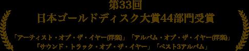 第33回日本ゴールドディスク大賞44部門受賞