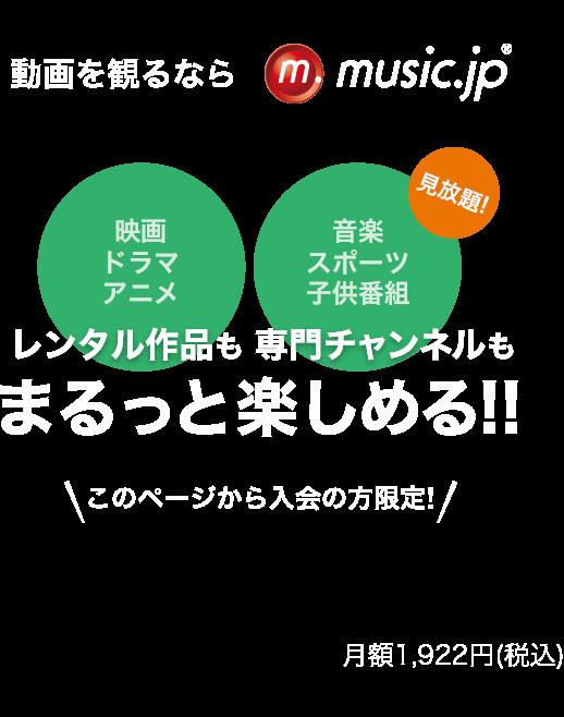 動画を観るならmusic.jp レンタル作品も専門チャンネルもまるっと楽しめる!!このページから入会の方限定!