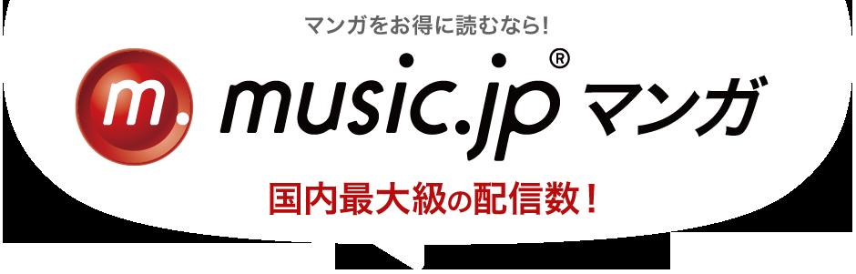 マンガをお得に読むなら!music.jp 国内最大級の配信数!