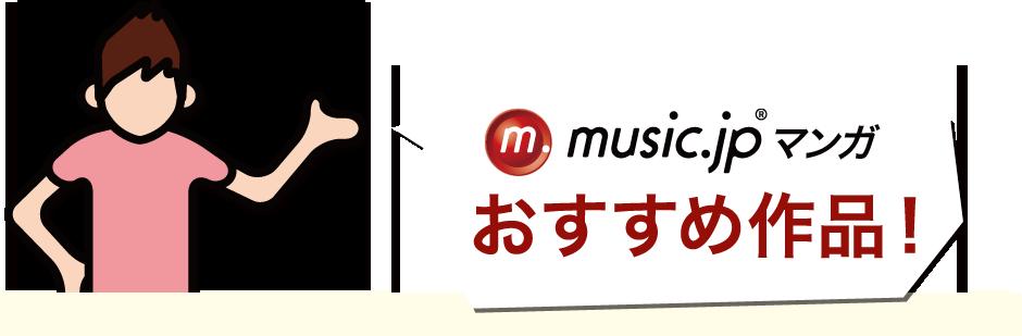 music.jpマンガ おすすめ作品!