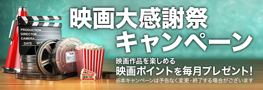 映画大感謝祭キャンペーン 映画作品を楽しめる映画ポイントを3ヶ月間毎月プレゼント!