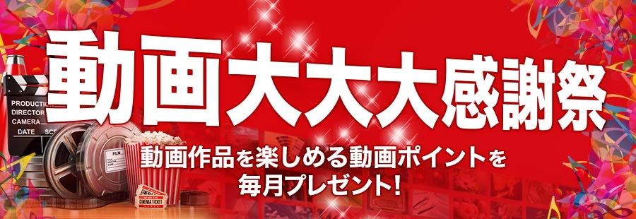 動画大大大感謝祭 映画作品を楽しめる動画ポイントを毎月プレゼント!