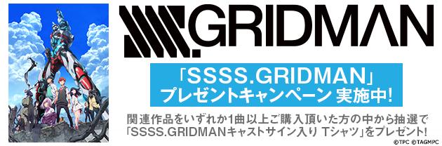 SSSS.GRIDMANキャンペーン
