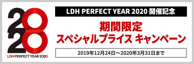 LDH PERFECT YEAR 2020開催記念 ~期間限定スペシャルプライス キャンペーン~