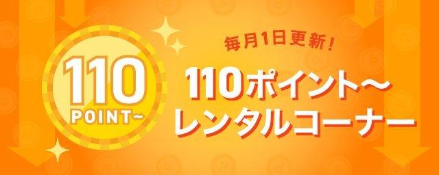 110ポイントレンタルコーナー