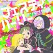 アンテナガール テレビアニメーション「黒魔女さんが通る!!」主題歌 フェスティパーリー