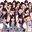 NMB48 絶滅黒髪少女 通常盤Type-A