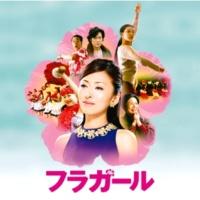 Jake Shimabukuro/Jennifer Perri フラガール -夢を- (feat.Jennifer Perri)