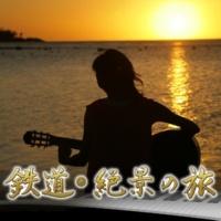 峠恵子 鉄道・絶景の旅II