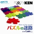 Morry Ken パズルの迷路