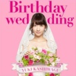 柏木由紀 Birthday wedding
