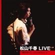 松山千春 松山千春 LIVE「風をうけて」 ~1980.9 東京・NHKホール~