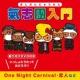 氣志團 One Night Carnival 2013(KISHIDANCERCIZE)