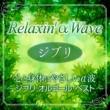 Relax α Wave 心と身体にやさしいα波~ジブリ オルゴール・ベスト