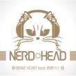 NERDHEAD BRAVE HEART feat.西野カナ