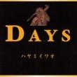 ハヤミイワオ Days