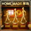 HOME MADE 家族 FAMILY TREASURE 〜THE BEST MIX OF HOME MADE 家族〜 Mixed by DJ U-ICHI