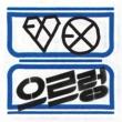 EXO Growl