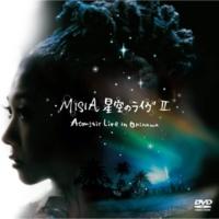 MISIA つつみ込むように・・・ (星空のライヴII ~Acoustic Live in Okinawa~)