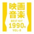 スターライト オーケストラ&シンガーズ 映画音楽ベストヒット1990年代 VOL-8