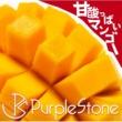 Purple Stone 甘酸っぱいマンゴー