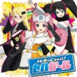 Various Artists Hi☆sCoool! セハガール オリジナル・サウンドトラック