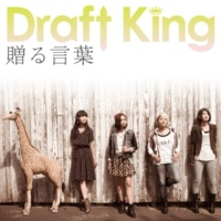 Draft King 贈る言葉(rock version)