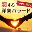 Various Artists 恋するバラード -music.jp限定ラヴ・バラード・コレクション