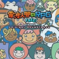 崎元 仁 & ベイシスケイプ 電波人間のRPG FREE! オリジナル・サウンドトラック