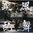 DA PUMP 疾風乱舞 -EPISODE II-