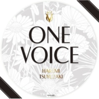 露崎春女 ONE VOICE