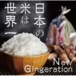 打首獄門同好会 日本の米は世界一