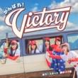 がんばれ!Victory 夢のつづき
