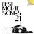 ヴァリアス・アーティスト BEST MOVIE SONGS 21 ~ from オリジナル・サントラ