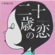 小島麻由美 二十歳の恋(リマスター・バージョン)