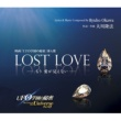Michael James LOST LOVE