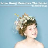 種ともこ Love Song Remains The Same