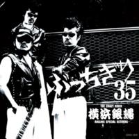 TCR横浜銀蝿RSR ぶっちぎりRock'n Roll