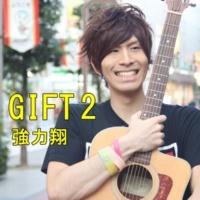 強力 翔 GIFT2
