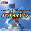 Various Artists 熱烈!アニソン魂 THE BEST カバー楽曲集 TVアニメシリーズ『イナズマイレブンGO』