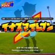 Various Artists 熱烈!アニソン魂 THE BEST カバー楽曲集 TVアニメシリーズ「イナズマイレブン」