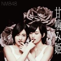 NMB48 365日の紙飛行機/山本彩