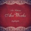 手嶌 葵 Highlights from Aoi Works