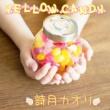 詩月カオリ YELLOW CANDY