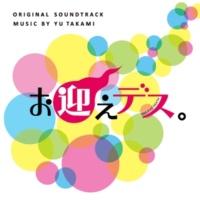 髙見優 ドラマ「お迎えデス。」オリジナル・サウンドトラック