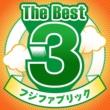 フジファブリック The Best3 フジファブリック