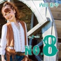 内田あや No.8