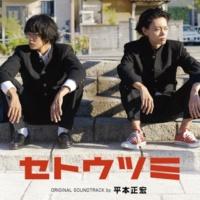 平本正宏 オリジナル・サウンドトラック「セトウツミ」